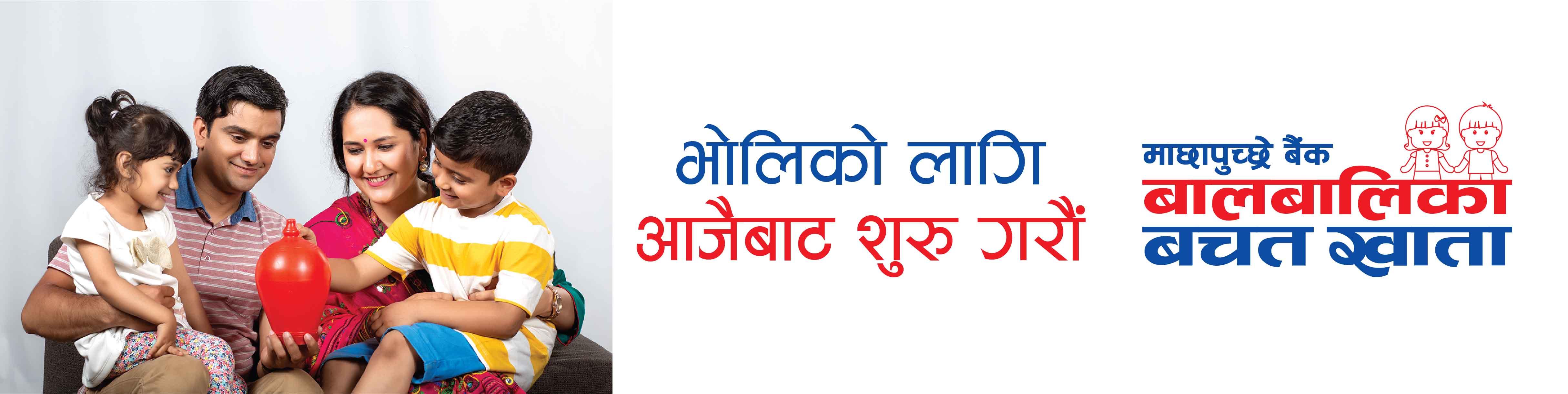 MBL Balbalika Bachat Khata