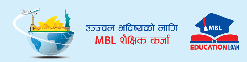 MBL Education Loan
