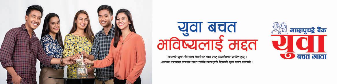 MBL Yuba Bachat Khata