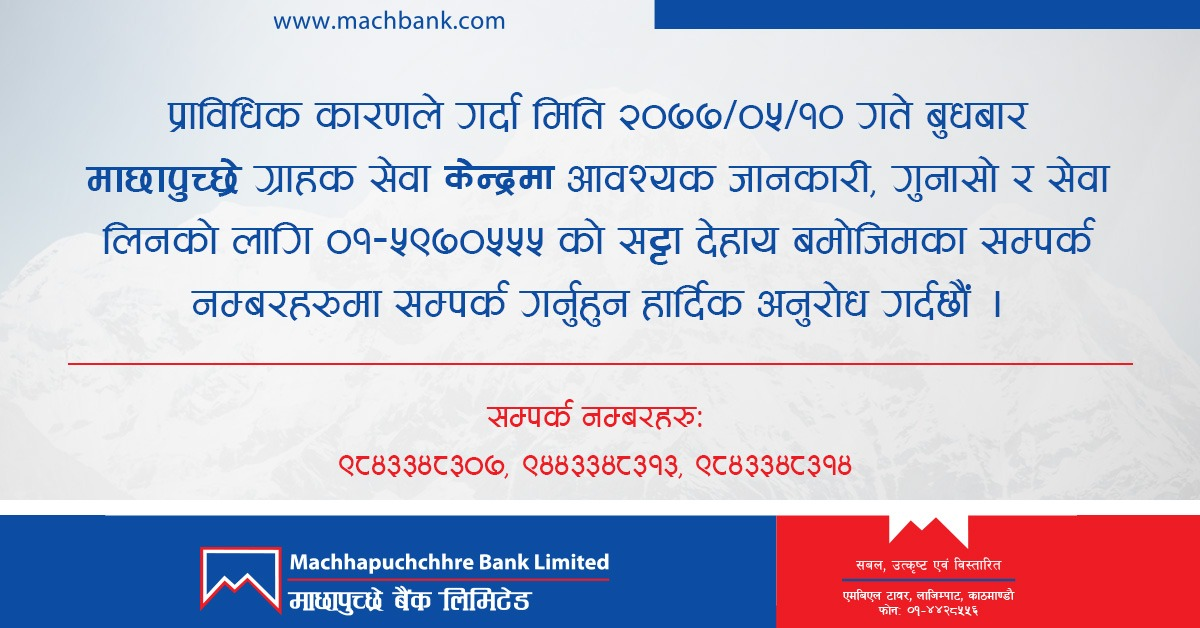 Change of Customer Care Number for 10th Bhadra 2077